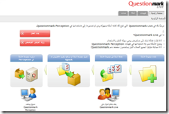 Questionmark Live Welcome Screen in Arabic